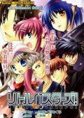 LittleBusters(正篇)